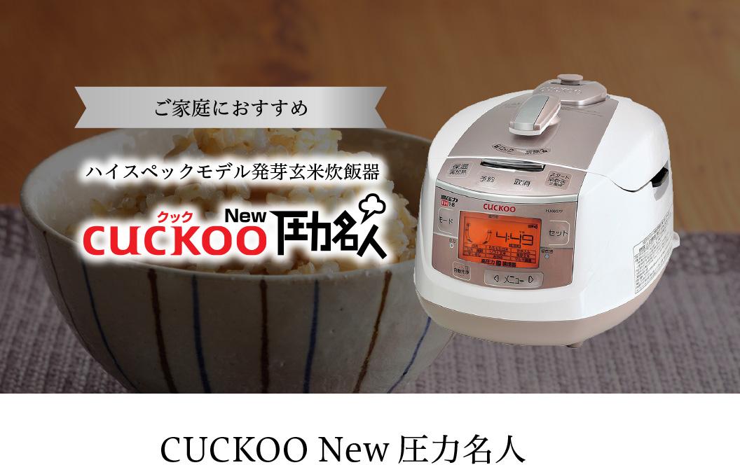 CUCKOO New圧力名人
