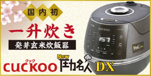 CUCKOO New圧力名人DX