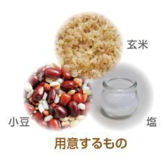酵素玄米に必要なもの