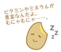 寝かせ玄米でダイエット