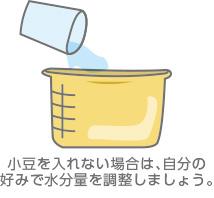 酵素玄米の水調整