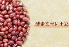 小豆を入れない熟成玄米